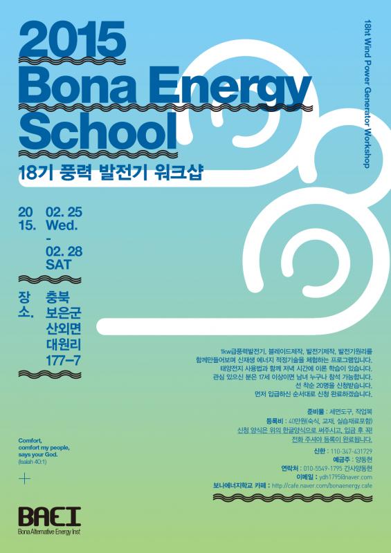 18기 풍력워크샵 포스터.png