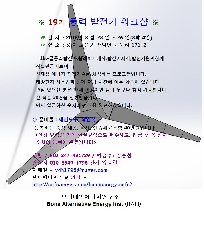 19기 풍력스쿨공고.png