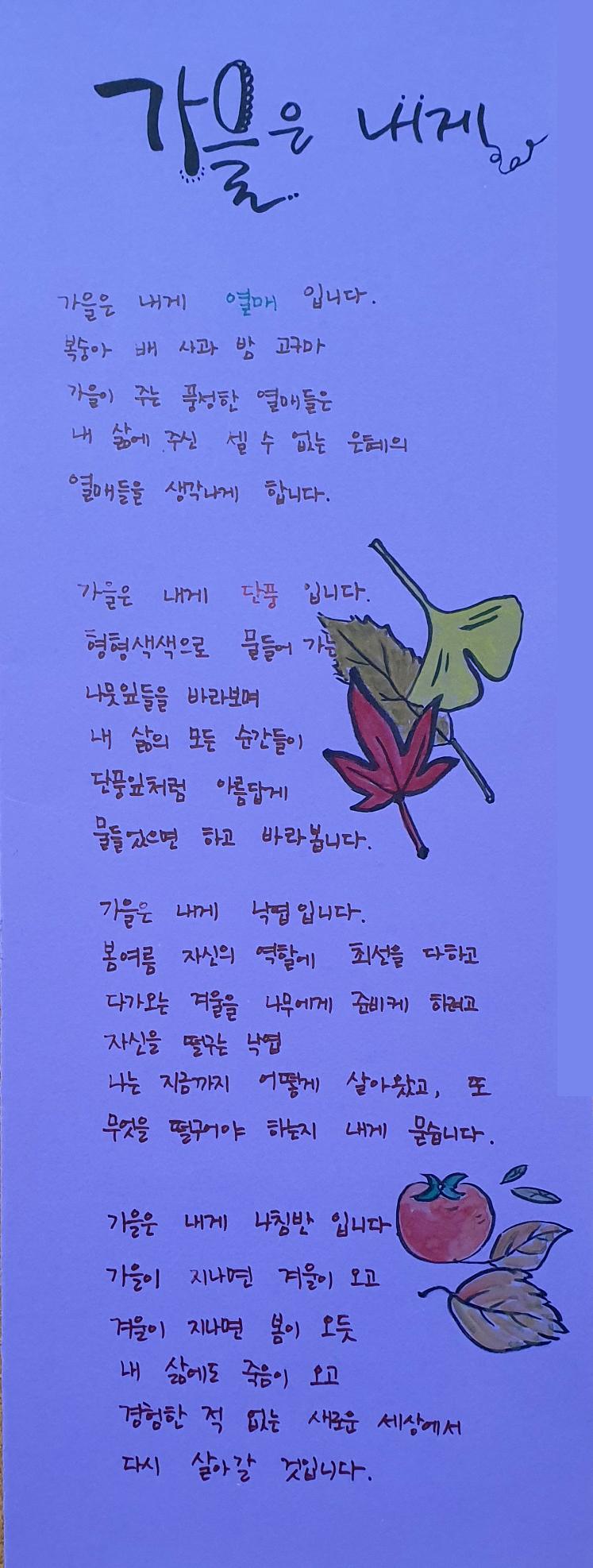 가을은-내게.jpg