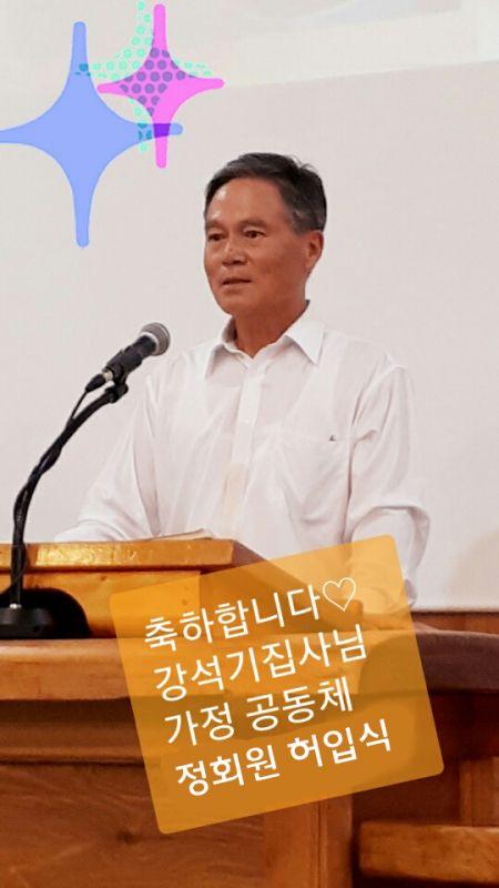 강석기박귀숙3.jpg
